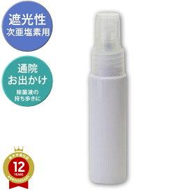 手指用消毒スプレーなどに UVカット携帯スプレー空容器30ml(白)  遮光性 (携帯用 スプレー)次亜塩素水 除菌剤対応 ノズルの色は選べません