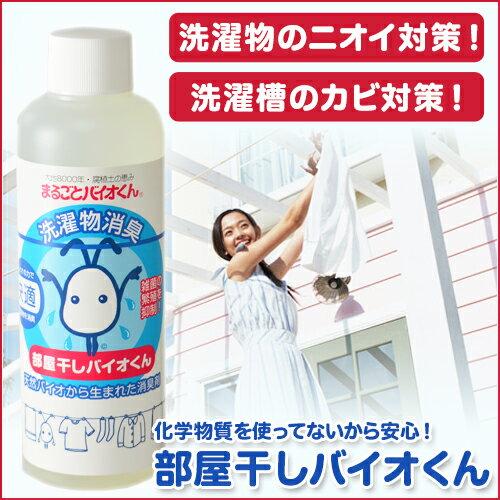 部屋干しバイオくん 洗濯物の 消臭、除菌、抗菌 戻り臭 生乾き臭対策に■20倍に薄めて消臭スプレー、除菌スプレーが作れる優れ物