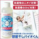 部屋干しバイオくん 洗濯物の 消臭、除菌、抗菌 戻り臭 生乾き臭対策に■20倍に薄めて消臭スプレー、除菌スプレーが作れる優れ物【…