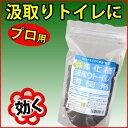 消臭剤粉末 /汲み取りトイレ 仮設トイレ 浄化槽  バイオ消臭剤