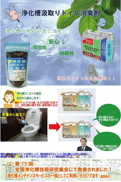 汲み取りトイレ消臭、仮設トイレ消臭にプロが使う粉体バイオ消臭剤、実家のトイレをバイオトイレに
