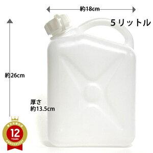 ポリタンク 5リットル( 5L )ウォータータンク 災害時の備え、アウトドア、防災グッズ 給水袋 飲料水袋 給水用品 給水タンク
