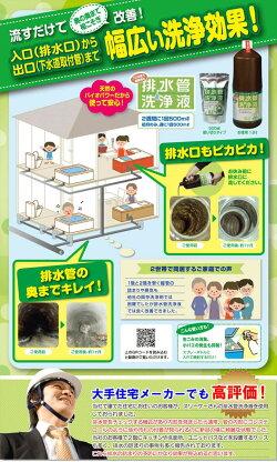 排水口掃除の仕上げに排水管洗浄液パイプではたらくバイオくん