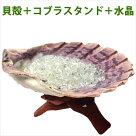 ホワイトセージのスマッジング・セットライオンパウシェルの貝殻、ワイルドホワイトセージ、ヒマラヤさざれ石、木製コブラスタンド)、セージ浄化、パワーストーン浄化セット