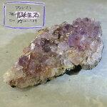 アメジスト原石クラスター(e-73)(約214g)