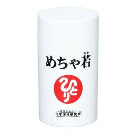 めちゃ若(maru1256)/銀座まるかん