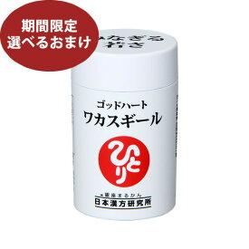 ゴッドハートワカスギール(maru950)/銀座まるかん