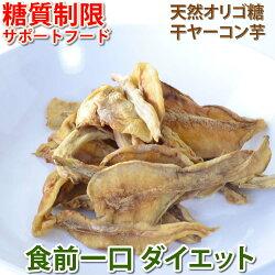 オリゴ糖含有No1食品干しヤーコン芋5袋まとめ買い、腸活、糖活、食物繊維タップリ、。富士山麓で育った国産ヤーコン100%