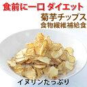 キクイモチップス(菊芋チップス) 5袋(40gx5)一口 イヌリンがすごい腸活、糖活食物繊維タップリ、、キクイモ、きくいも,富士山麓で…
