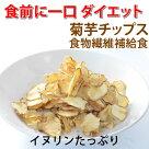 食前一口ダイエット菊芋チップス、一口腸活でお腹スッキリ、お腹まわりもスッキリ