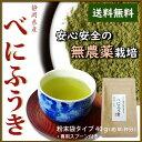 【花粉の季節に】無農薬栽培 べにふうき 粉末煎茶 1袋40g べにふうきのセカンドフラッシュの粉末茶 べにふうき 国産べにふうき 静…