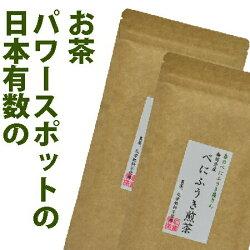 べにふうき茶2袋セット有機無農薬のべにふうき煎茶、国産べにふうき緑茶、静岡県産べにふうき煎茶無農薬栽培一筋