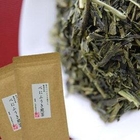【ポッキリ】受験生のお茶 べにふうき煎茶 2袋セット 有機無農薬のべにふうき(メチル化カテキン茶)、国産べにふうき