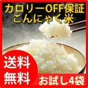 こんにゃく米×4袋糖質制限に 糖質カットに 低糖質ダイエット、かさましダイエットに■【S-5】