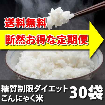 【定期お届け】こんにゃく米×30袋ダイエット食品 | 糖質制限に最適な乾燥こんにゃく米 | ダイエット サプリと併用OK |ヘルシー米|ヘルシーライス|お米|おこめ|おいしく糖質オフ  かさ増し