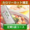 糖質制限 こんにゃく米(5袋)定期便 糖質制限食に こんにゃく米 糖質カット こんにゃく米 かさ増し