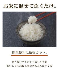 こんにゃく米×30袋|糖質制限&糖尿病食にお勧めダイエットライス低糖質食|ヘルシーライス|マンナンヒカリとはひと味違う|かさ増しダイエットに