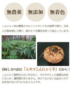 乾燥こんにゃく米こんにゃく米/ヘルシーライス/糖質制限食