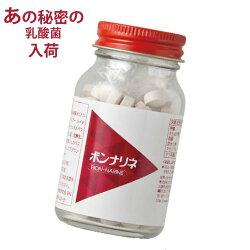 セレブの秘密の乳酸菌サプリボンナリネ