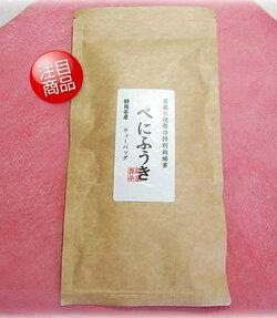 今すぐ対策◆べにふうきのティーバッグ(2gx20包)べにふうき緑茶(日本茶)無農薬栽培一筋