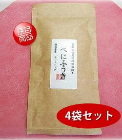 【uncensored】今すぐ対策◆有機栽培のべにふうきティーバッグ4袋セットBenifukiGreenTeaforhayfever(日本茶)無農薬栽培一筋
