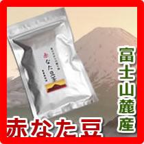 なたまめ茶(4gx8包)お子さまの鼻グズ、花粉対策にノンカフェイン茶、純国産富士山の赤なた豆使用赤なた豆茶(国産なたまめ茶)(国産なた豆茶)