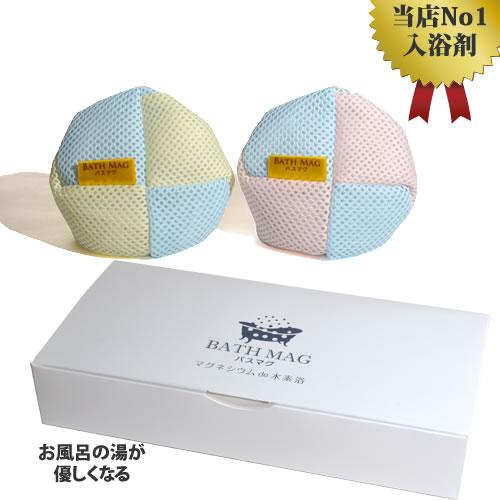 【即納】バスマグちゃん(水素浴) マグちゃんシリーズ(洗たくマグちゃん、ベビーマグちゃん姉妹品)