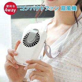 【ゲリラ割】小型扇風機 ハンディファン 持続、緊急時にはスマホバッテリーとして使える ミニ 超軽量 折りたたみ 180度調節可能