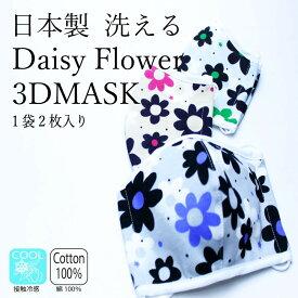 【ゲリラ割】国産 接触冷感 洗える3Dマスク 2枚組 デイジーフラワー柄 耳ひもサイズ調整可能(女性、子ども用)【新着V】