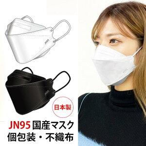 JN95 マスク 日本製 不織布(個包装 30枚) 黒/白/チェック柄 ブラック/ホワイト 30枚入り 箱 立体マスク 春マスク 夏マスク 秋冬も 使い捨て 4層構造の3D立体型マスク 個別包