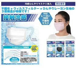 接触冷感ひんやりマスク冷感COOL不織布黒グレー白5枚入夏マスク冷触感レーヨン