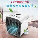 【ゲリラ割】卓上 クーラー 冷風扇 小型クーラー  冷風機 USB給電(充電バッテリーとフィルターx2個おまけ) 軽量 パーソナルク…
