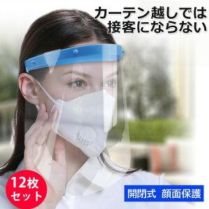 フェイスシールド(跳ね上げ式)接客業の必需品  顔面保護マスク フェイスカバー(12枚) 簡単装着 調整可能 男女兼用 水洗い 便利 安全 ウイルス 飛沫対策 理髪店 美容院 対面サービス 対