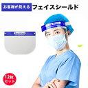 【即納】接客業の必需品 フェイスシールド 顔面保護マスク フェイスカバー(12枚) 簡単装着 調整可能 男女兼用 水洗い 便利 安全 ウイル…