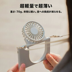 扇風機首かけ扇風機携帯扇風機手持ち扇風機ミニ超軽量