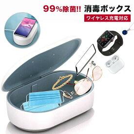 【ゲリラ割】【2020年最新型】uv殺菌ボックス 紫外線 UV で殺菌,消毒 ボックス 紫外線 充電機としても使える 日本語マニュアル・保証書付き