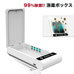 紫外線消毒器消毒ボックス紫外線iPhoneAndroid充電対応アロマ機能付