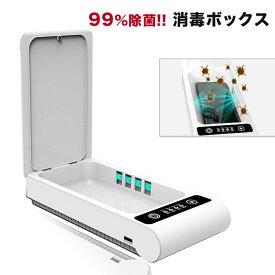 【ゲリラ割】【2020年最新型】 UV+オゾン 殺菌BOX 紫外線,オゾンで隅々まで除菌消毒 タイマー付き USB給電 アロマディフューザー機能付 紫外線洗浄器【日本語マニュアル、保証書付き】