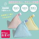 ベビーマグちゃん 3個(3色)セット ギフト包装無料 話題のマグネシウム 石けん