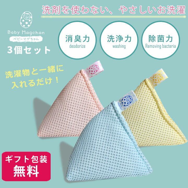 ベビーマグちゃん 3個(3色)セット ギフト包装無料 マグちゃんシリーズ