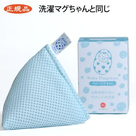 【即納】ベビーマグちゃん(ブルー)  洗濯マグちゃんの袋を可愛くしてみました【あ】