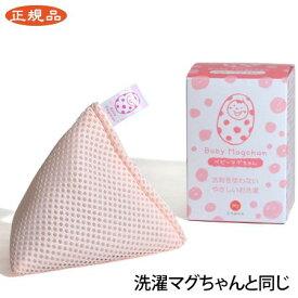 ベビーマグちゃん(ピンク) 洗濯マグちゃんの改良型【P10】