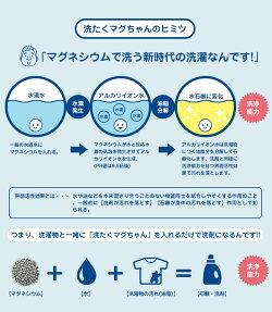 洗たくマグちゃん2枚セット色は選べません/洗濯マグちゃん水革命のまぐちゃんシリーズ