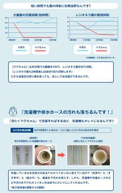 洗たくマグちゃん/洗濯マグちゃん水革命のまぐちゃんシリーズ