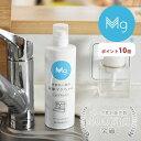 【ゲリラ割】食洗機用 液体マグちゃん 体にいいマグネシウムで作った食器洗浄器用
