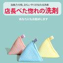 【正月2日 初荷】ベビーマグちゃん 進化した第3の洗剤 3個セット マグネシウム洗剤 (消臭洗剤)洗濯ボールみたいに使う