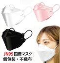 日本製 不織布 正規品 JN95 マスク 2個以上で送料無料 立体マスク ( 個包装 30枚入り )箱 春 夏 秋冬も 使い捨て