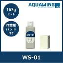WS-01 167g(約100ml)セット ガラスのウロコ ウォータースポット デポジット 除去剤 セラミック 研磨 除去 安全 フロントガラス使用可能