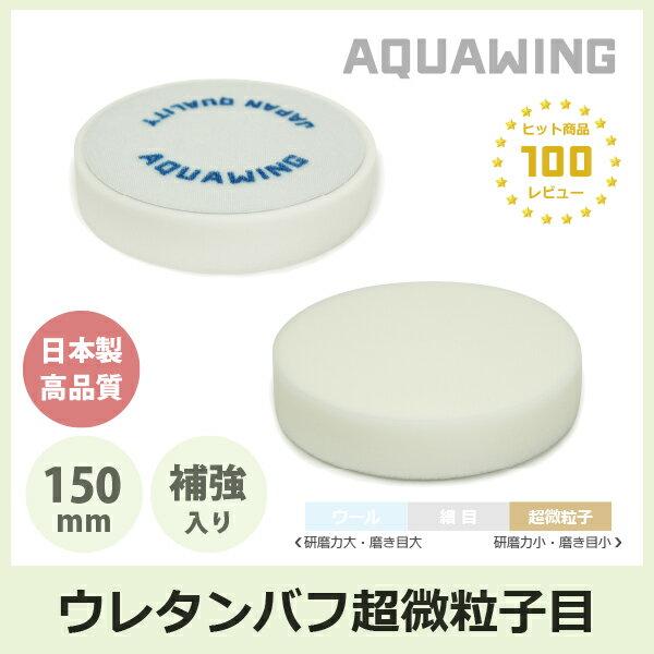 日本製・高品質150ウレタンバフ超微粒子(1枚)
