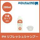 PHリフレッシュシャンプー200ml エデト酸 キレート剤配合 シャンプー 水垢 黒ずみ 除去 コーティング メンテナンス